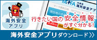 海外安全アプリダウンロード