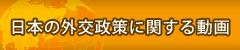 日本の外交政策に関する動画