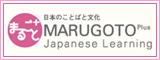 Marugoto Online Course